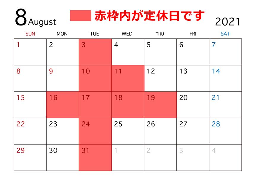 【宝塚店】8月の営業日および夏季休業のご案内