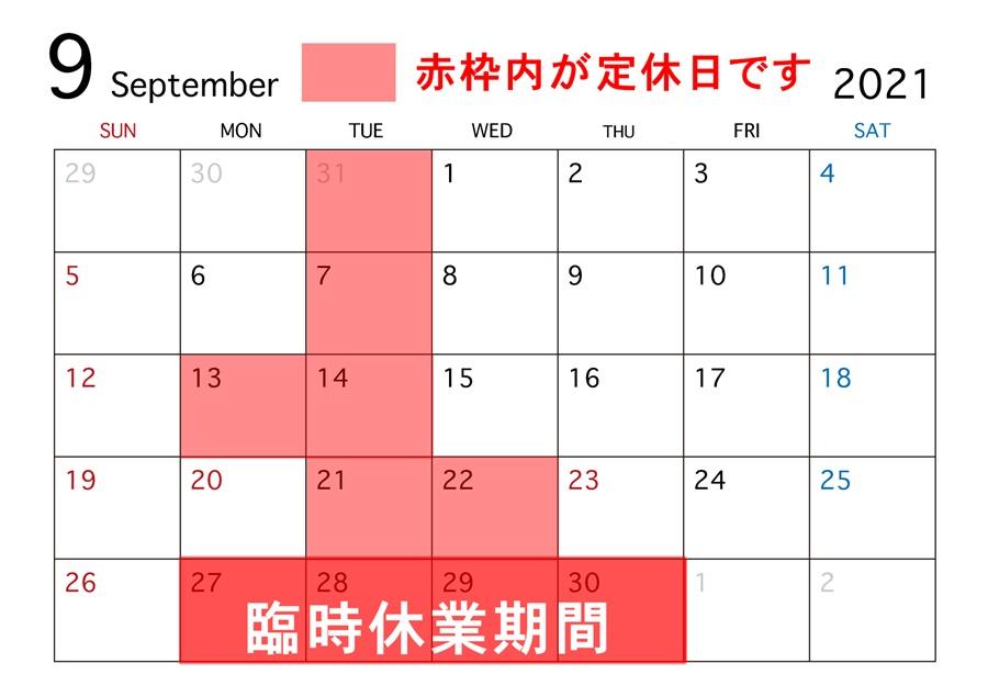 【京都店】店内システム変更に伴う臨時休業日のお知らせ及び9月の営業日程のご案内