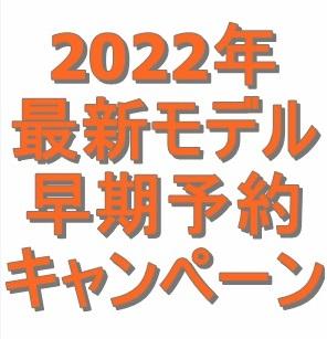 その場で使える5,000円分クーポンをプレゼント!TREK 2022年モデル「早期予約キャンペーン」