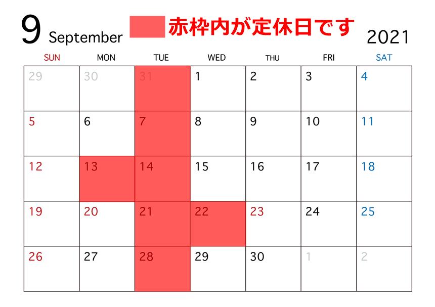 【宝塚店】9月の営業日のご案内
