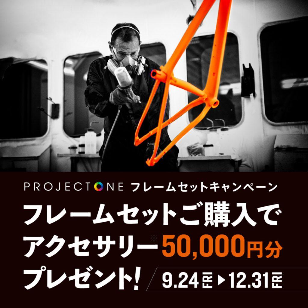 【期間限定】TREK 『Project oneフレームセットキャンペーン』実施中!