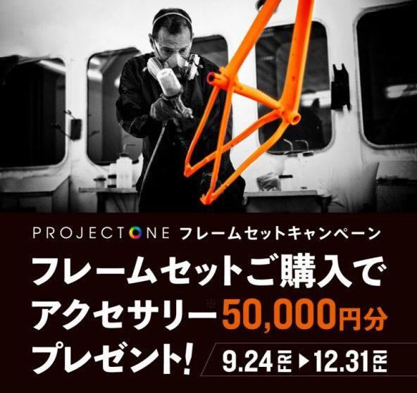 『PROJECT ONEフレームセットキャンペーン』最高級ロードバイクフレームをお得に手に入れる絶好の機会です!!