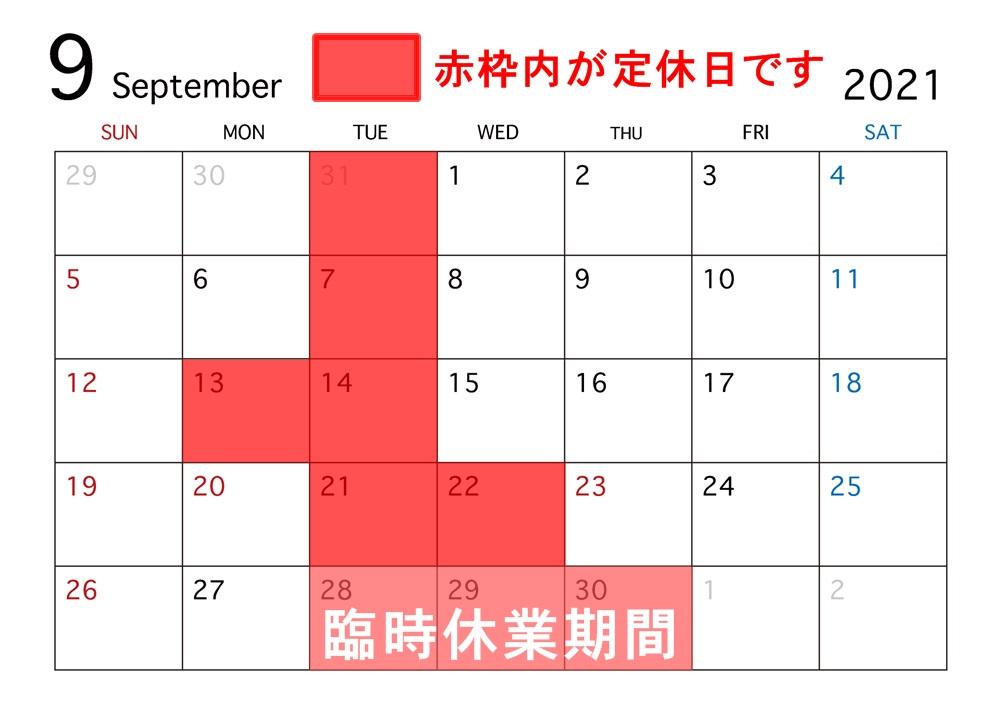 訂正版【京都店】店内システム変更に伴う臨時休業日のお知らせ及び9月の営業日程のご案内