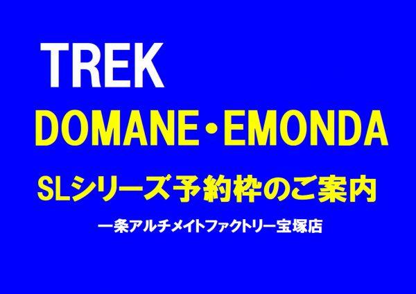まだ間に合います!TREK NEW 『Domane SL』『Emonda SL』シリーズ 予約枠のご案内!