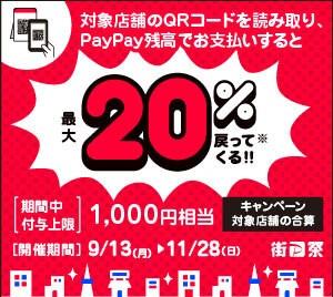 【PayPay】街のお店を応援!最大1,000円相当 20%戻ってくるキャンペーン開催中!