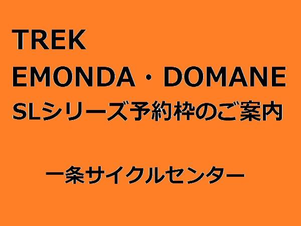 次回入荷分の予約枠ございます。2022年モデル TREK(トレック) 「EMONDA SL」「DOMANE SL」シリーズの店頭在庫・予約枠…
