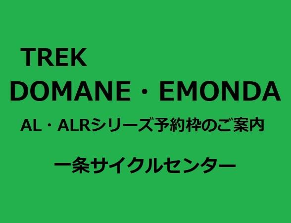 次回入荷分の予約枠ございます。2022年モデル TREK(トレック) アルミロード「DOMANE AL」「EMONDA ALR」シリーズの店…